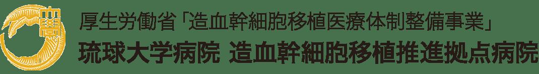セミナー・出張研修 - 琉球大学病院 造血幹細胞移植推進拠点病院琉球大学病院 造血幹細胞移植推進拠点病院