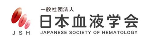 日本血液学会