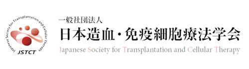 日本造血細胞移植学会